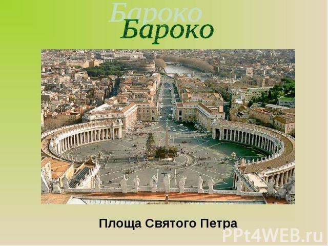 БарокоПлоща Святого Петра