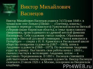 Виктор Михайлович Васнецов Виктор Михайлович Васнецов родился 3(15) мая 1848 г.