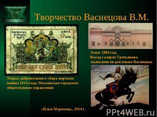 Творчество Васнецова В.М. Марка добровольного сбора жертвам войны 1914 года, Мос