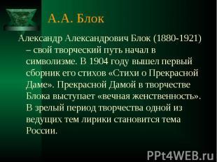 А.А. Блок Александр Александрович Блок (1880-1921) – свой творческий путь начал