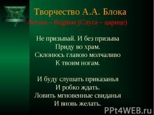 Творчество А.А. Блока Servus – Reginae (Слуга – царице)Не призывай. И без призыв
