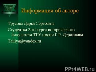 Трусова Дарья СергеевнаТрусова Дарья СергеевнаСтудентка 3-го курса исторического