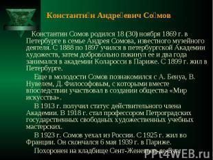 Константин Андреевич Сомов Константин Сомов родился 18 (30) ноября 1869 г. в Пет