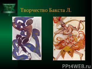 Творчество Бакста Л.