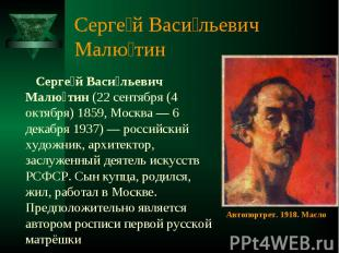 Сергей Васильевич Малютин Сергей Васильевич Малютин (22 сентября (4 октября) 185