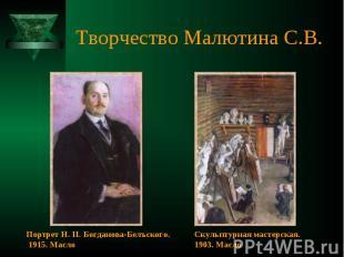 Творчество Малютина С.В. Портрет Н. II. Богданова-Белъского. 1915. Масло Скульпт