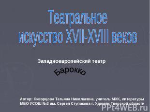 Театральноеискусство XVII-XVIII вековЗападноевропейский театр БароккоАвтор: Скво
