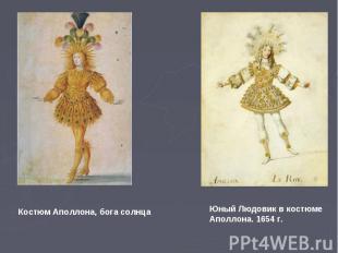 Костюм Аполлона, бога солнцаЮный Людовик в костюме Аполлона. 1654 г.