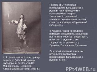 Первый опыт перевода произведений Кальдерона на русский язык принадлежит увлекав