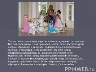 Театр - синтез различных искусств - живописи, музыки, литературы. Все они были р