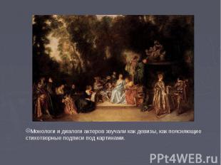 Монологи и диалоги актеров звучали как девизы, как поясняющие стихотворные подпи