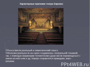 Характерные признаки театра барокко: Пьеса имела реальный и символический смысл.