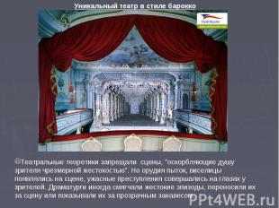 """Уникальный театр в стиле барокко Театральные теоретики запрещали сцены, """"оскорбл"""