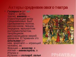 Актеры средневекового театра Гистрион(отлат.histrio— актёр, трагик),вагант