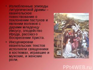 Излюбленные эпизоды литургической драмы – евангельское повествование о поклонени