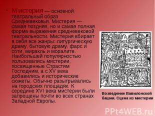 Мистерия— основной театральный образ Средневековья. Мистерия — самая поздняя, н