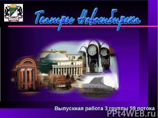 Театры Новосибирска Выпускная работа 3 группы 59 потока