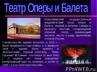 Театр Оперы и БалетаНовосибирский государственный академический театр оперы и ба