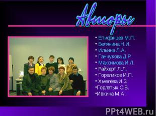 Епифанцев М.П. Белянина Н.И. Ильина Л.А. Ганчукова Д.Р Максимова И.Л. Райхерт Л.