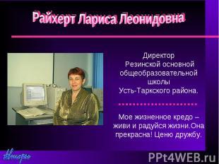 Райхерт Лариса ЛеонидовнаДиректор Резинской основной общеобразовательной школыУс