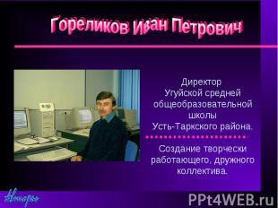 Гореликов Иван ПетровичДиректор Угуйской средней общеобразовательной школыУсть-Т