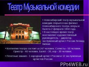 Театр Музыкальной комедии Новосибирский театр музыкальной комедии открылся как ф