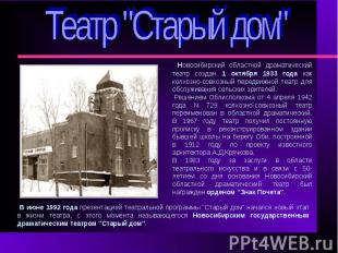 """Театр """"Старый дом""""Новосибирский областной драматический театр создан 1 октябр"""