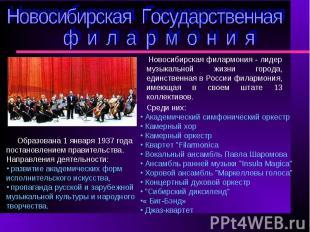 Новосибирская Государственная ф и л а р м о н и яНовосибирская филармония - лид