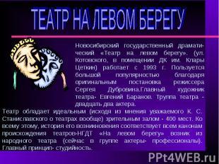 ТЕАТР НА ЛЕВОМ БЕРЕГУНовосибирский государственный драмати-ческий «Театр на лево