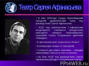 Театр Сергея Афанасьева В мае 1997года создан Новосибирский городской драматичес