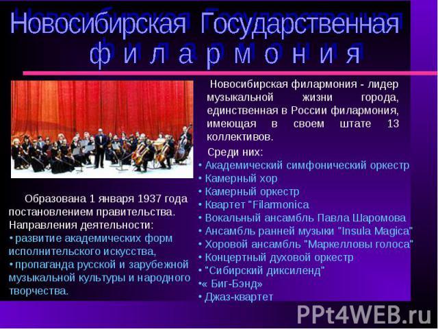 Новосибирская Государственная ф и л а р м о н и яНовосибирская филармония - лидер музыкальной жизни города, единственная в России филармония, имеющая в своем штате 13 коллективов. Среди них: Академический симфонический оркестр Камерный хор Камерны…
