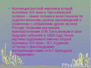 Коллекция русской живописи второй половины XIX века в Третьяковской галерее – са