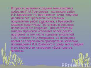 Вторая по времени создания монография в собрании П.М.Третьякова – коллекция рабо