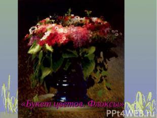 «Букет цветов. Флоксы»