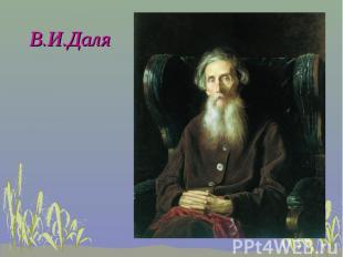 В.И.Даля