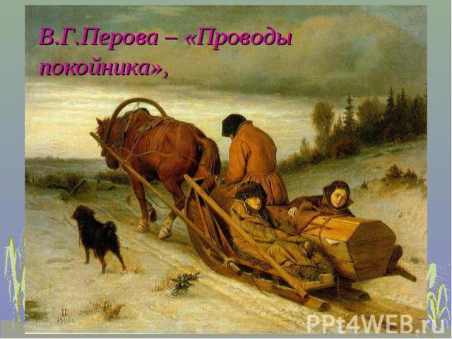 В.Г.Перова – «Проводы покойника»,