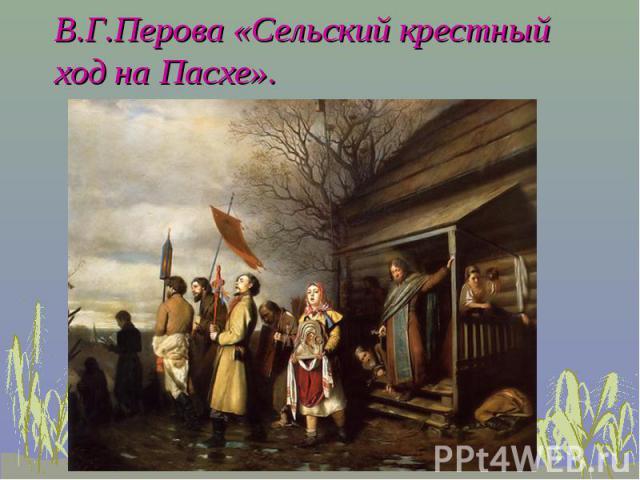 В.Г.Перова «Сельский крестный ход на Пасхе».