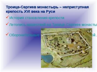 Троице-Сергиев монастырь – неприступная крепость XVI века на Руси История станов