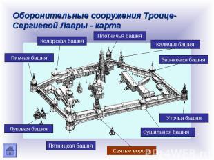 Оборонительные сооружения Троице-Сергиевой Лавры - карта