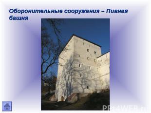 Оборонительные сооружения – Пивная башня