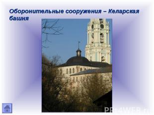 Оборонительные сооружения – Келарская башня