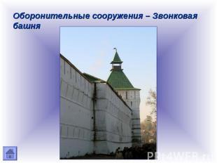Оборонительные сооружения – Звонковая башня