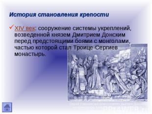История становления крепости XIV век: сооружение системы укреплений, возведенной