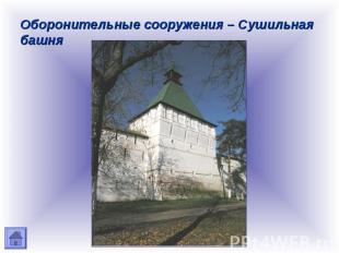 Оборонительные сооружения – Сушильная башня