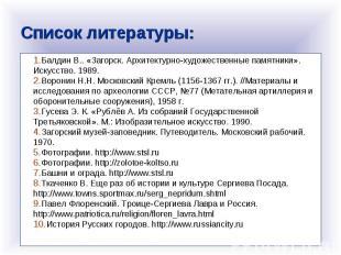Список литературы: Балдин В.. «Загорск. Архитектурно-художественные памятники».