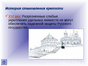 История становления крепости XVI век: Разрозненные слабые укрепления удельных кн