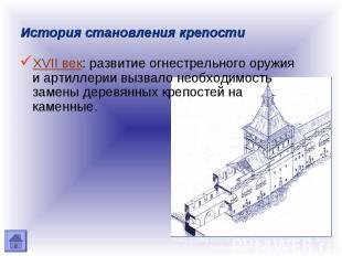 История становления крепости XVII век: развитие огнестрельного оружия и артиллер