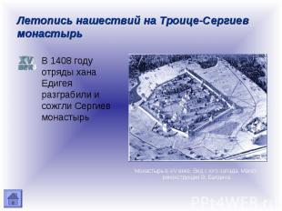 Летопись нашествий на Троице-Сергиев монастырь В 1408 году отряды хана Едигея ра
