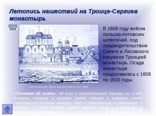 Летопись нашествий на Троице-Сергиев монастырь В 1608 году войска польско-литовс