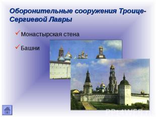 Оборонительные сооружения Троице-Сергиевой Лавры Монастырская стена Башни